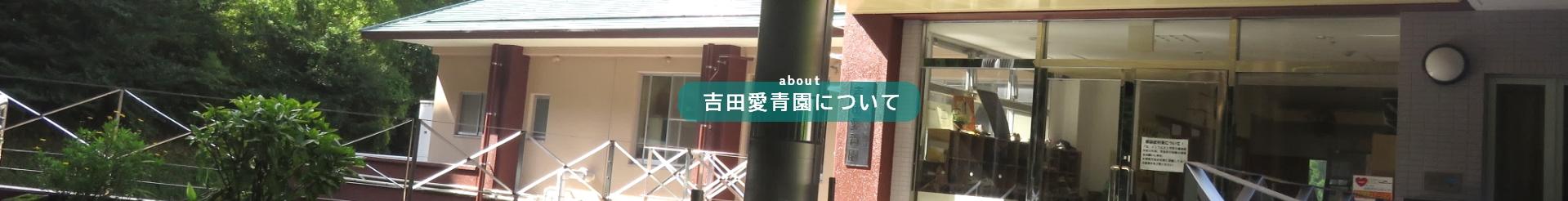 吉田愛青園について